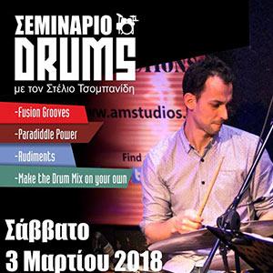 Σεμινάριο Drums στην Κοζάνη